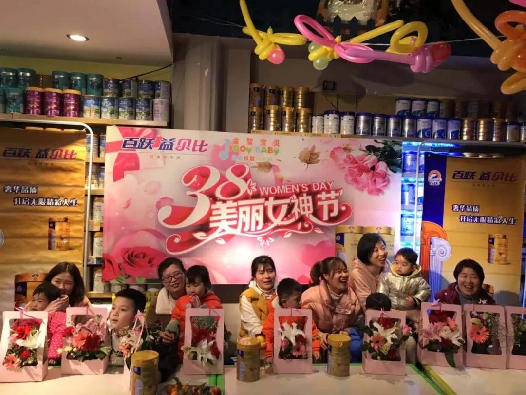 【女神节特辑】益贝比3.8----花香满全城