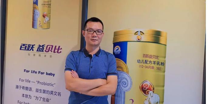 《母婴商情》人物专访——益贝比黎飞:初心不改,做羊乳行业的答卷人