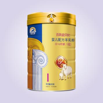 百跃益贝比配方羊奶粉1段 800g