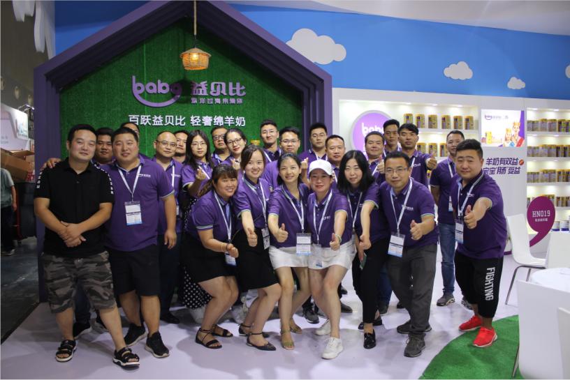 百跃益贝比2019上海孕婴童博览会