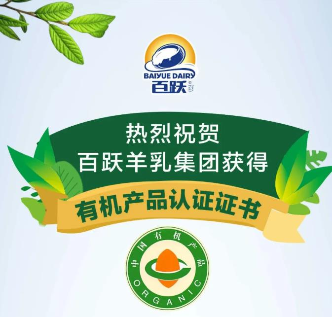 集团快讯丨热烈祝贺百跃羊乳集团获得有机产品认证证书